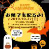 10/27 三軒茶屋駅前にてAttipas(アティパス)& Studio366ハロウィンイベントを共催します